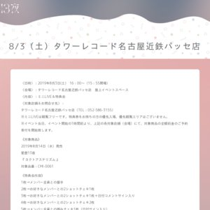 3rdシングル「ヨクトアステリズム」全国インストアツアー タワーレコード名古屋近鉄パッセ店