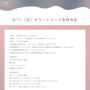 3rdシングル「ヨクトアステリズム」全国インストアツアー タワーレコード吉祥寺店