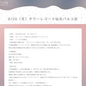 3rdシングル「ヨクトアステリズム」全国インストアツアー タワーレコード仙台パルコ店