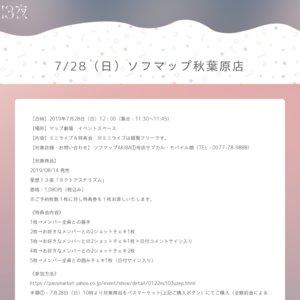 3rdシングル「ヨクトアステリズム」全国インストアツアー ソフマップ秋葉原店