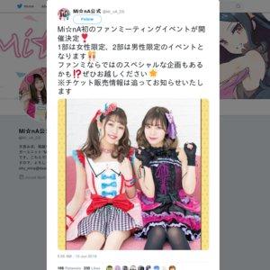 """""""みんな""""でMi☆nAとファンミーティング!? 1部【女性限定】"""