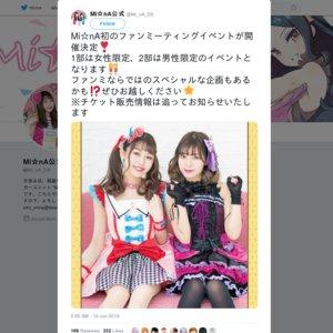 """""""みんな""""でMi☆nAとファンミーティング!? 2部【男性限定】"""
