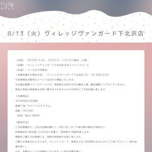 3rdシングル「ヨクトアステリズム」全国インストアツアー ヴィレッジヴァンガード下北沢店