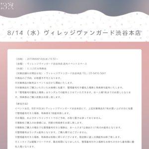 3rdシングル「ヨクトアステリズム」全国インストアツアー ヴィレッジヴァンガード渋谷本店