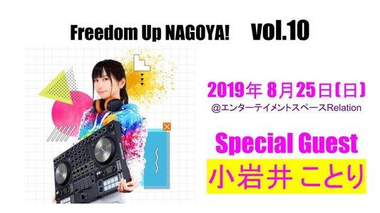 Freedom Up NAGOYA! vol.10
