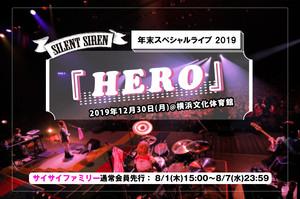 SILENT SIREN 年末スペシャルライブ 2019『HERO』