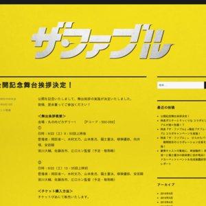 映画『ザ・ファブル』公開記念舞台挨拶(②13:35回上映前)