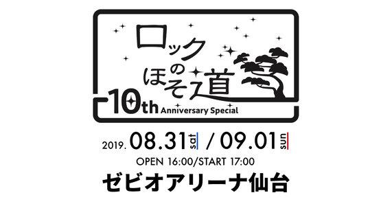 ロックのほそ道 ~10th Anniversary Special~ 2日目