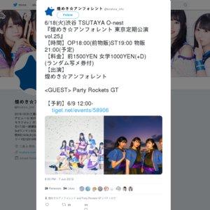 煌めき☆アンフォレント 東京定期公演vol.25