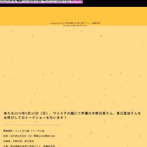 第3回 川越に声優がやってくる!!!木野日菜&長江里加トークショー
