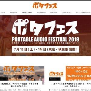 ポタフェス SPRING/SUMMER TOUR 2019  東京・秋葉原 2日目