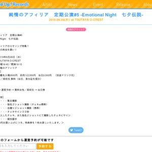 純情のアフィリア 定期公演#5 -Emotional Night 七夕伝説-