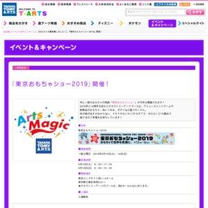 東京おもちゃショー2019 1日目 タカラトミーアーツステージ 『【本格卓球 爆裂スマッシュ】エキシビジョンマッチ!』