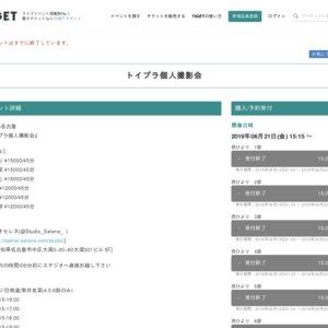 トイプラ個人撮影会(2019/6/21)