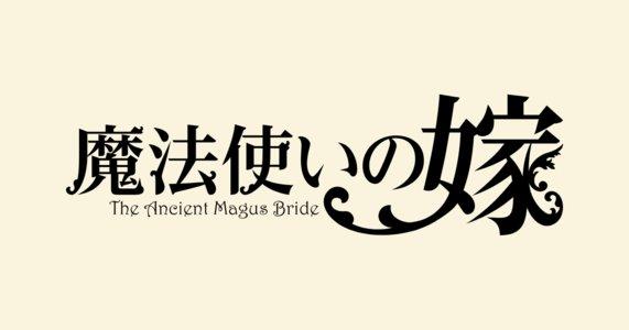 【時間変更】舞台「魔法使いの嫁」10/13昼