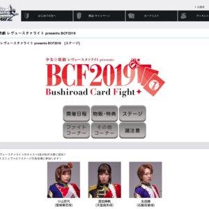 少女☆歌劇 レヴュースタァライト presents BCF2019 仙台会場 トライアルデッキ+(プラス)お渡し会