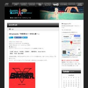 340 presents「特歌祭33 〜令和な夏〜」
