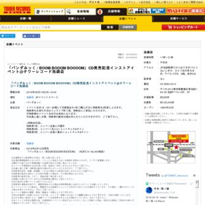 「パンダみっく / BOOM BOOOM BOOOOM」CD発売記念インストアイベント@タワーレコード池袋店