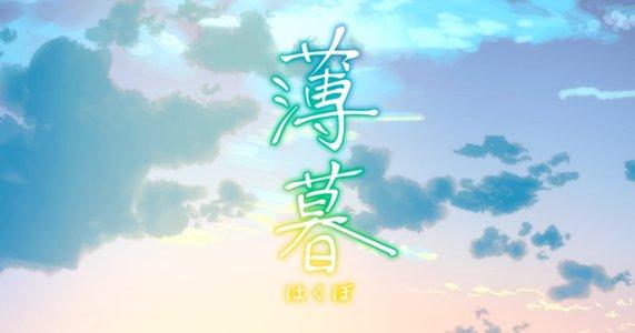 「薄暮」公開初日舞台挨拶