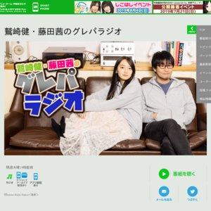 鷲崎健・藤田茜のグレパラジオ 公開録音 1部