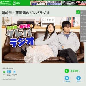 鷲崎健・藤田茜のグレパラジオ 公開録音 2部