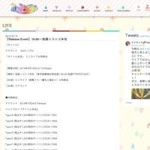 ナナランド 2ndシングル「タイトル未定」ミニライブ&特典会 6/18