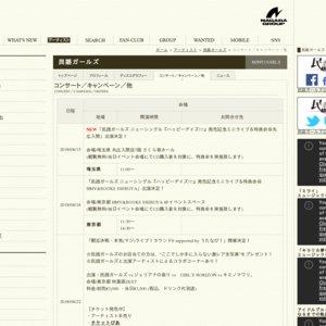 民謡ガールズ ニューシングル『ハッピーデイズ!!!』発売記念ミニライブ&特典会@エンタバアキバ