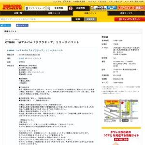 CYNHN 1stフルアルバム「タブラチュア」リリース記念イベント タワーレコード渋谷店 5F