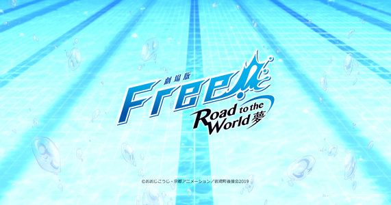『劇場版 Free!-Road to the World-夢』公開記念舞台挨拶(なんばパークスシネマ 1回目)