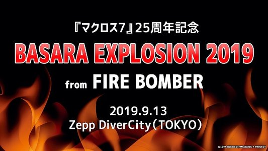 『マクロス7』25周年記念『BASARA EXPLOSION 2019』from FIRE BOMBER