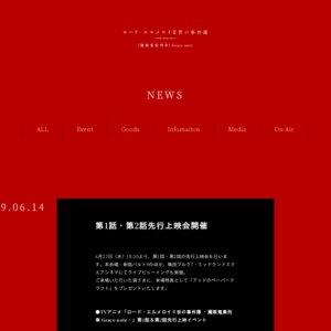TVアニメ「ロード・エルメロイⅡ世の事件簿 ‐魔眼蒐集列車 Grace note‐」第1話&第2話先行上映イベント