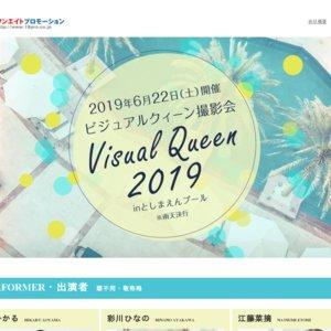 ビジュアルクィーン撮影会inとしまえん 2019 2部