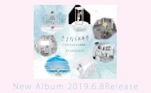 「さよならお弁当 ~スタマリの泣ける物語集~」リリースイベント イオン北戸田