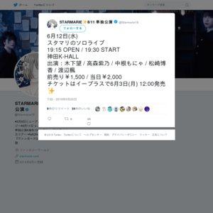 スタマリのソロLIVE (2019/6/12)