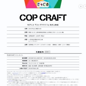TVアニメ『コップクラフト』先行上映会