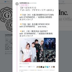 オーロラ・プチサマーツアー2019' 東京
