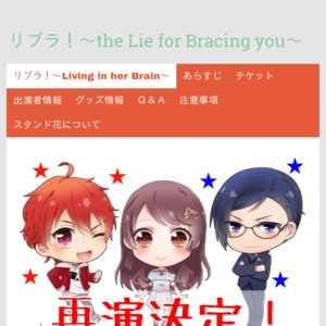 Theatrick(シアトリック)Vol.2.1 『リブラ!~the Lie for Bracing you~』9月12日夜