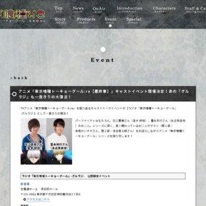 ラジオ『東京喰種トーキョーグール』-グルラジ- 公開録音イベント 第2部
