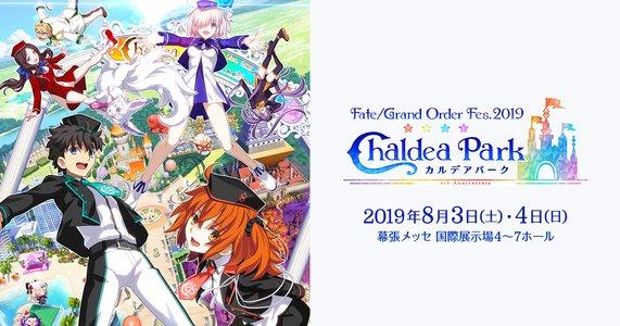Fate/Grand Order Fes. 2019 〜4th Anniversary〜 8/3 カルデアパーク スペシャルショー