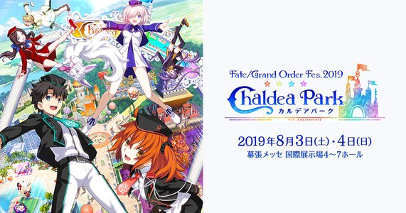 Fate/Grand Order Fes. 2019 〜4th Anniversary〜 8/4 Quiz‼FGO!