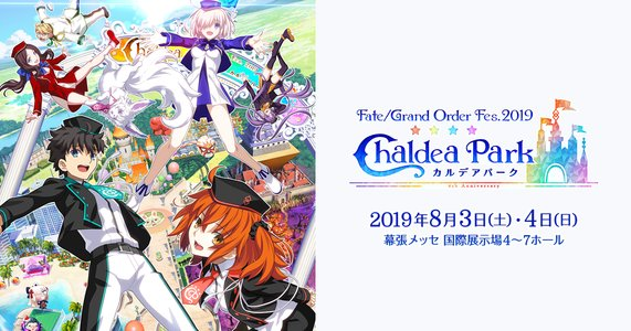 Fate/Grand Order Fes. 2019 〜4th Anniversary〜 8/4 「Fate/Grand Order Arcade」 カルデア・アーケード放送局 ~FGO Fes. 2019 特番~