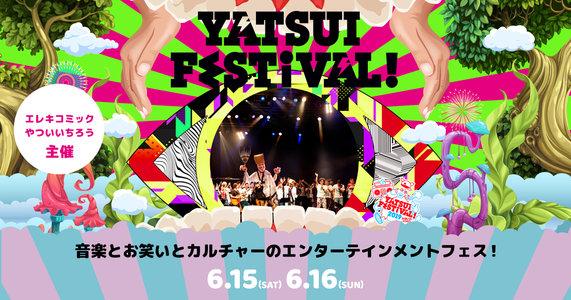 YATSUI FESTIVAL! 2019 2日目