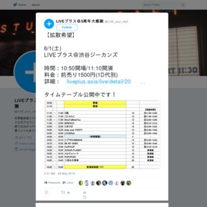 6/1 LIVEプラス@渋谷ジーカンズ