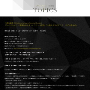 「倉木麻衣 20th Anniversary Special Event」 『Let's GOAL!~薔薇色の人生~』リリース記念「20周年 ありがとう! メダル授与式」 第四会場