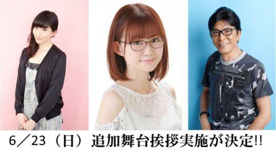 「Fate/kaleid liner Prisma☆Illya プリズマ☆ファンタズム」追加舞台挨拶①12時10分の回