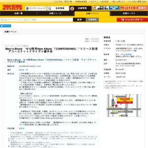"Mary's Blood ""6/12発売New Album 「CONFESSiONS」"" リリース記念 アコースティックライヴ+握手会1部"