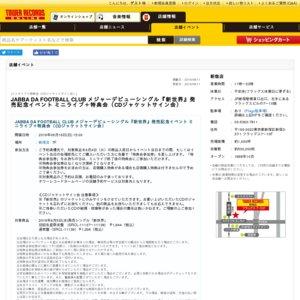 JABBA DA FOOTBALL CLUB メジャーデビューシングル『新世界』発売記念イベント ミニライブ+特典会(CDジャケットサイン会)
