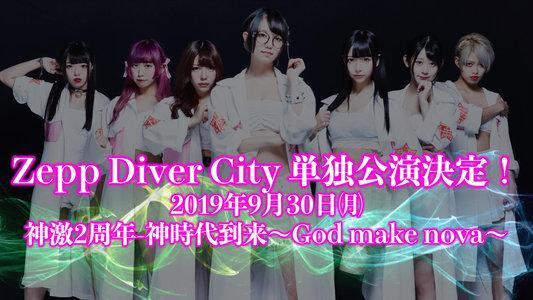 神使轟く、激情の如く。無料ツアー「神巡り2019-夏-」京都公演