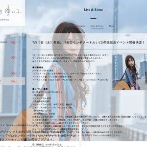 大原ゆい子「ゼロセンチメートル」CD発売記念イベント ゲーマーズなんば店