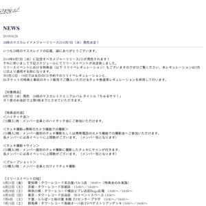 7月13日 26時のマスカレイドメジャーリリースCD発売記念イベント 13:00〜